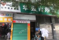 福田华强北电子批发市场百货店转让,接手可盈利