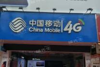 中山古镇商业街临街显眼旺铺(中国移动4G)诚意转让
