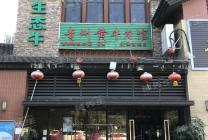 清溪火锅店转让!位于小区出入口