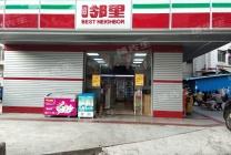 惠城陈江转角位(百世邻里便利店)转让 老客户多口碑好