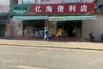 南城便利店转让!位于十字路口处,双面门
