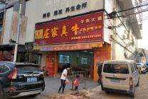 大朗蔡边村工业区转角位旺铺餐饮店低价转让!位置优越 无行业限制