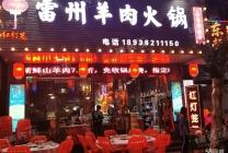 (急转)横沥镇振兴西路临街火锅餐饮店转让