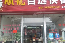 (转让) (顺龙自选快餐)位置优越快餐店转让
