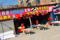 清远市清城区龙塘镇 百货店低价急转!对面就是大厂门口