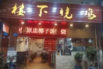 商业街 南山区桃源(烧烤店)转让 宵夜地段人流量大