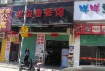 惠州第三人民医院门口餐饮店转让,位置好,人流量大
