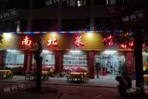 江门市蓬江区建设三路临街旺铺(南北菜馆)转让周边消费人群大