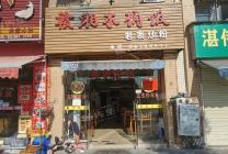 中山坦洲盈利中餐饮店诚意转让