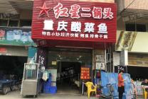 东城餐饮店转让!周边居民众多,有外来职工群体,消费群体多