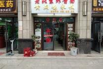 仲恺工业区(餐饮店)转让,TCL枫和园附近,人流大