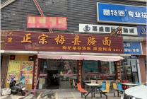 园洲嘉盛电脑城1楼餐饮店转让(三傻梅县腌面)
