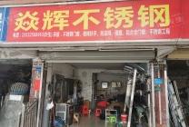 东城主山临街旺铺低价急转 租金低 无行业限制!
