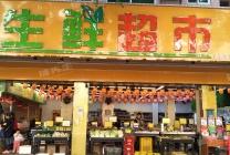 中山石岐 (生鲜超市)营业额有7千-8千左右  旺铺转让