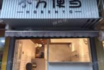 中山东区(不方便当)餐饮店不限制行业 位置好  人流量多