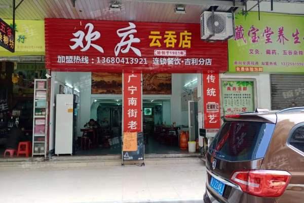 江门蓬江(欢庆云吞)餐饮小吃店诚意转让