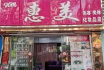 福田上梅林【小区美容店】转让!人流量密集,周围小区环绕,有稳定客源
