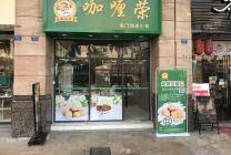 中山市莲塘路(咖喱荣)餐饮店!商业街中间位置,人流量旺