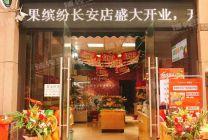 长安镇万达广场 水果店旺铺转让!商业繁华地段 不限行业