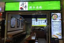 南山大冲新城花园商业街餐饮店急转(人流密集)