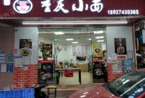 宝安区松岗街道社区餐饮店转让,(临近商业街)