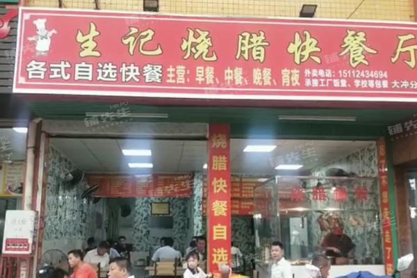 佛山市南海区大冲农贸市场(生记烧腊快餐店)旺铺低价急转!