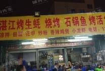 市场位置/长安镇福海农贸市场烧烤店!急转