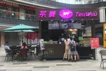 中山东凤镇 兴华中路 益华尚悦广场奶茶店转让