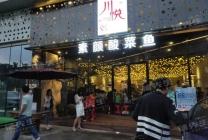 (商业步行街)蓬江摩根国际盈利中餐饮店转让