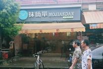 (租金便宜)东升镇新盛市场冷饮店整体转让