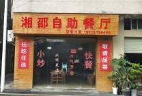 (公寓住宅楼下)松岗餐饮店急转 流动人口多