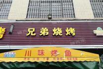 大型住宅小区美食一条街 江门市蓬江区 烧烤店