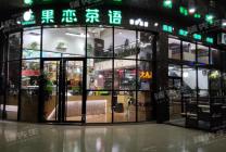 寮步横坑商业街转角位奶茶店旺铺急转!!!