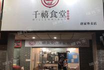 不要转让费(外卖配送)高新唐家湾中山大学旁小吃店转让