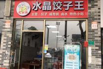 麻涌华阳阁楼餐饮店转让 商业街人流无忧!