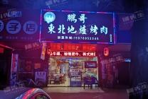 (酒吧街)香洲拱北盈利中餐饮店忍痛转让