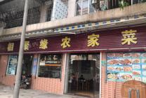 (住宅工业一体)厚街赤岭餐饮旺铺低价急转