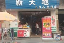 10年老店!租金实惠(新天地便利店)急转 虎门东方村深水西