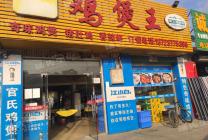 龙华观澜9年老店(夜宵店)转让 有固定客源接手可营业