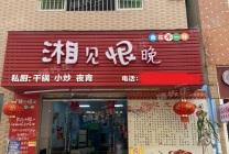莞城白沙塘 餐饮店空铺3千低价急转 租金便宜 人流集中