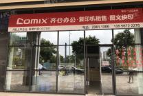 寮步松湖智谷產業園寫字樓旺鋪轉讓 無行業限制