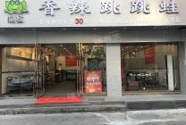 番禺区大石街道人流密集地段(何记香辣跳跳蛙)餐饮店转让!