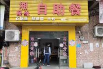 光明区凤凰(湘聚缘自助餐)诚意转让 工业区住宅区围绕