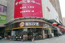 大润发发到家超市门口,汉堡店转让!也可做便利店人流巨大