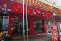 寮步亭子边商业街 餐饮店(尼尔漫)急转 人流量大 三层楼层