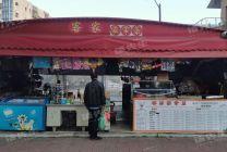 常平隐闲山庄旅游区入口旺铺餐饮店急转!可经营任何行业