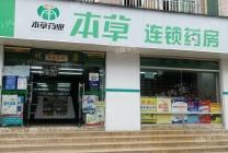 龙岗园山药店转让  七年老店 位置临街显眼  接手即营