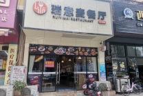 中山坦洲瑞意麦餐厅转让 周边是是餐饮一条街 人流无忧