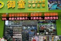 惠阳淡水母婴店急转让,周边高档小区多位置绝佳