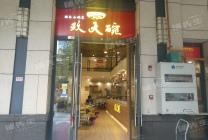 横岗地铁站,小区出入口(玖大碗)餐饮店急转 人流无忧